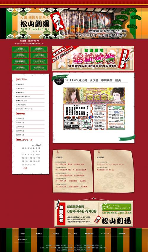【WEB】大衆演劇・お芝居の松山劇場様